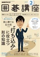 NHK 囲碁講座  2017年2月号