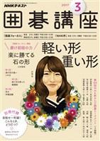 NHK 囲碁講座  2017年3月号