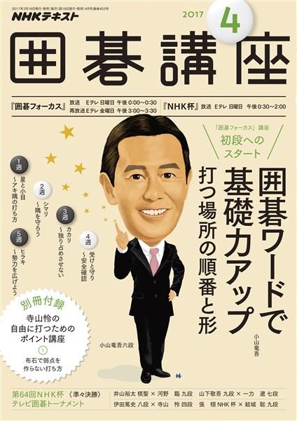NHK 囲碁講座  2017年4月号