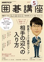 NHK 囲碁講座  2017年5月号