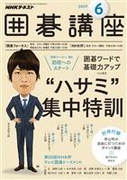 NHK 囲碁講座  2017年6月号