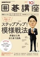 NHK 囲碁講座  2017年10月号
