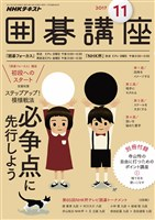NHK 囲碁講座  2017年11月号