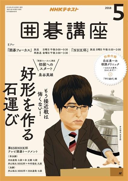 NHK 囲碁講座  2018年5月号