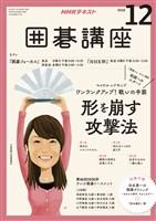 NHK 囲碁講座  2018年12月号