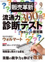 販売革新 2014年9月号