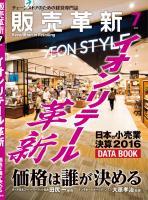 販売革新 2016年7月号