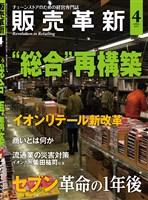 販売革新 2017年4月号