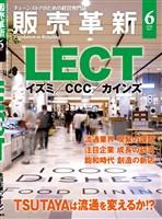 販売革新 2017年6月号