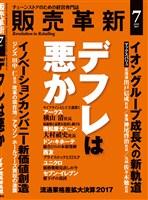 販売革新 2017年7月号