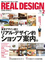 REAL DESIGN 2011年2月号 No.56