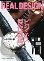 REAL DESIGN 2011年5月号 No.59