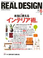 REAL DESIGN 2011年6月号 No.60