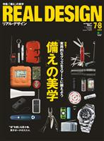 REAL DESIGN 2011年7・8月号 No.61