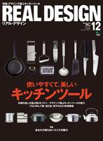 REAL DESIGN 2010年12月号 No.54