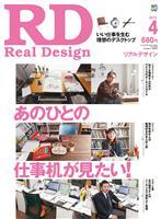 REAL DESIGN 2012年4月号