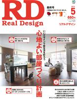 REAL DESIGN 2012年5月号