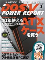 DOS/V POWER REPORT 2015年3月号