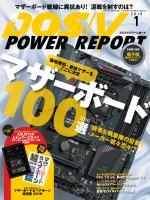 DOS/V POWER REPORT 2016年1月号