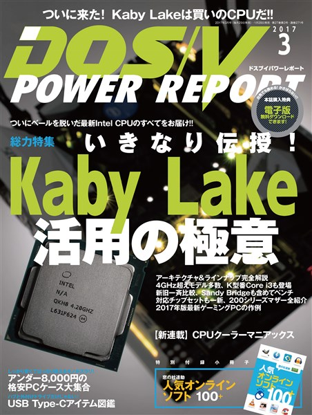 DOS/V POWER REPORT 2017年3月号