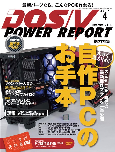 DOS/V POWER REPORT 2017年4月号