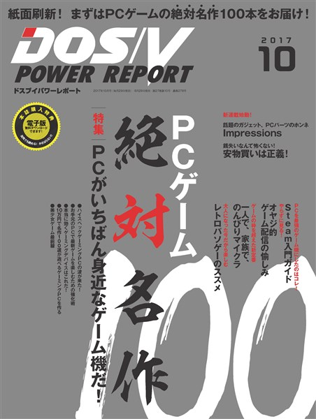 DOS/V POWER REPORT 2017年10月号