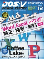 DOS/V POWER REPORT 2017年12月号