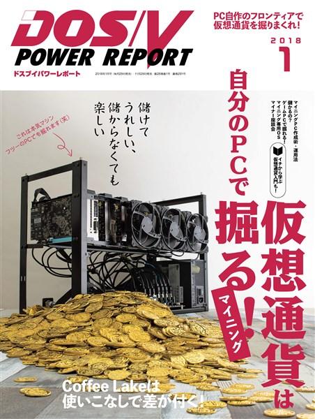 DOS/V POWER REPORT 2018年1月号