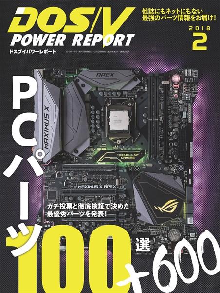 DOS/V POWER REPORT 2018年2月号