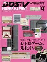 DOS/V POWER REPORT 2018年4月号