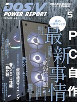 DOS/V POWER REPORT 2018年5月号