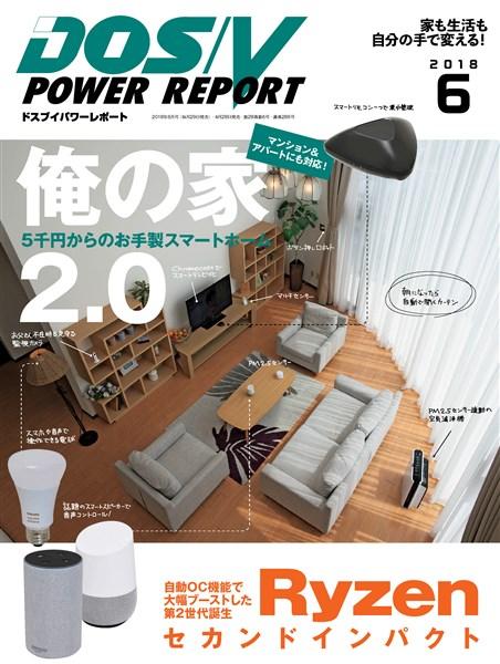 DOS/V POWER REPORT 2018年6月号