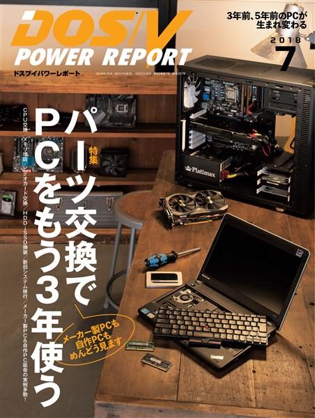 DOS/V POWER REPORT 2018年7月号