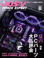 DOS/V POWER REPORT 2018年8月号