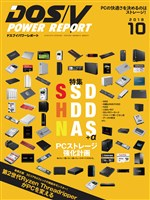 DOS/V POWER REPORT 2018年10月号