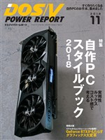 DOS/V POWER REPORT 2018年11月号