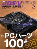 DOS/V POWER REPORT 2019年2月号