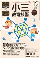 小三教育技術  2017年12月号