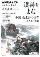 NHK カルチャーラジオ 漢詩をよむ 中国 山水詩の世界 詩人と自然編 2016年10月~2017年3月