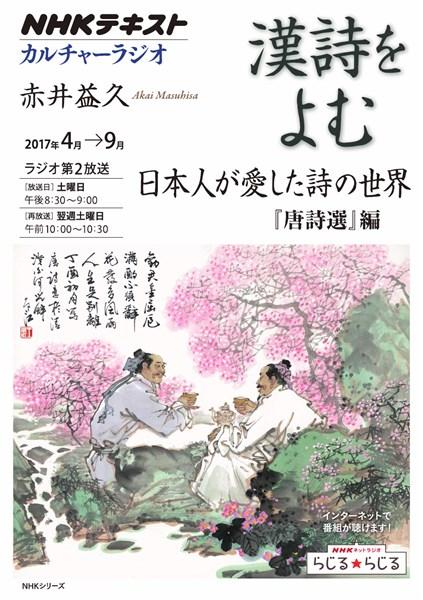 NHK カルチャーラジオ 漢詩をよむ 日本人が愛した詩の世界『唐詩選』編 2017年4月~9月
