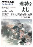 NHK カルチャーラジオ 漢詩をよむ 日本人が愛した詩の世界『三体詩』編 2017年10月~2018年3月