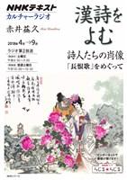 NHK カルチャーラジオ 漢詩をよむ 詩人たちの肖像 「長恨歌」をめぐって 2018年4月~9月