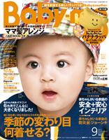 Baby-mo 2011年9月号