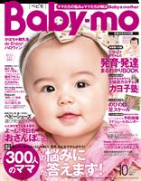 Baby-mo 2011年10月号
