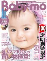 Baby-mo 2011年12月号