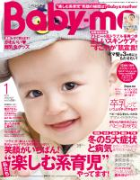 Baby-mo 2012年1月号