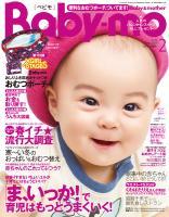 Baby-mo 2012年2月号