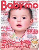 Baby-mo 2012年4月号