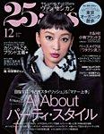 25ans (ヴァンサンカン) 2014年12月号