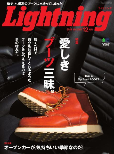 Lightning 2014年12月号 Vol.248